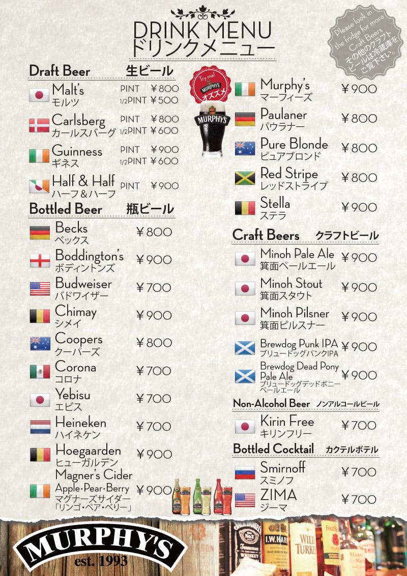 murphys-menu-print-1